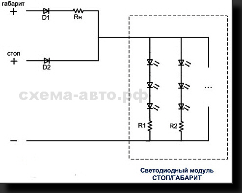 Схема подключения светодиодов стоп - габарит