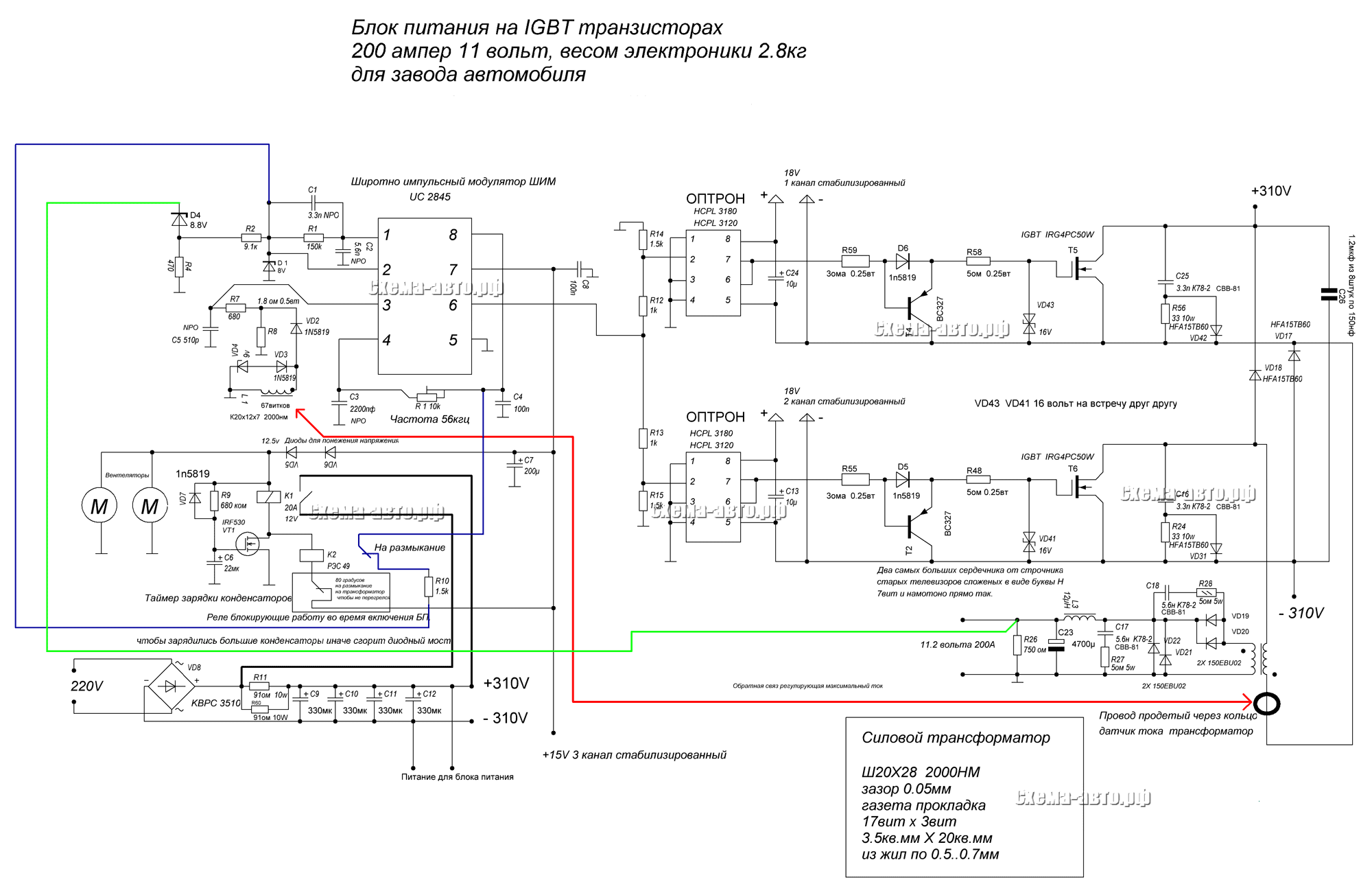 схема устройство блок питании ноутбука