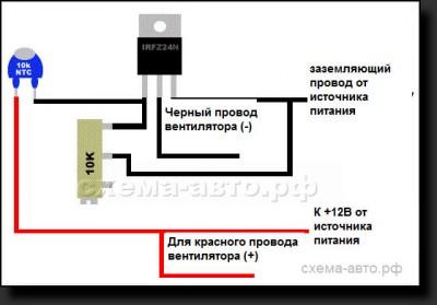 Терморегулятор для вентилятора схема