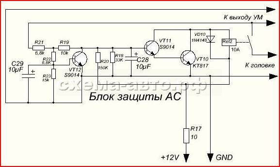 Блок защиты акустики схема