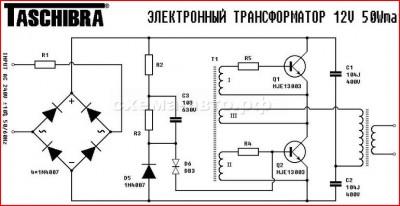 ЗУ из электронного трансформатора - умощнение схема