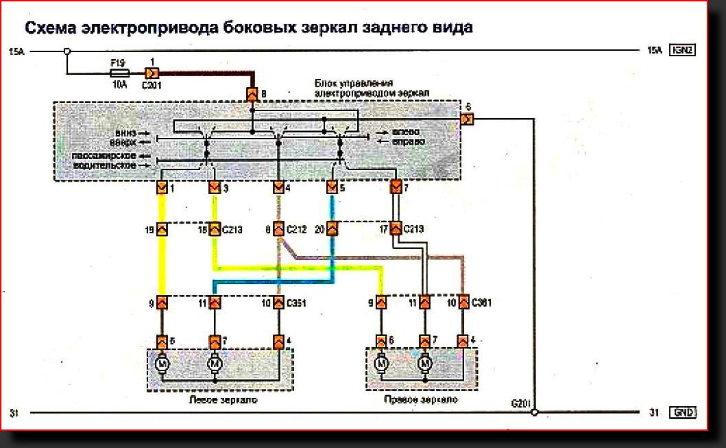 Схема электропривода зеркал