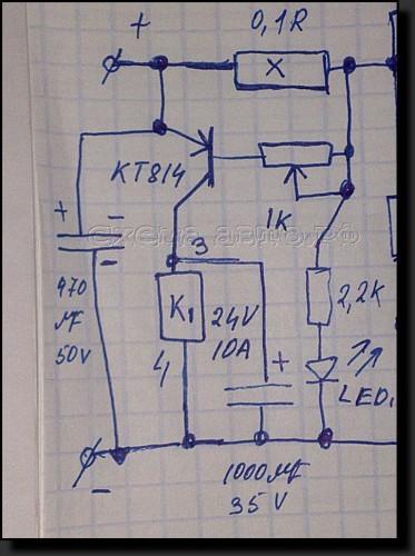 Блок защиты зарядных устройств