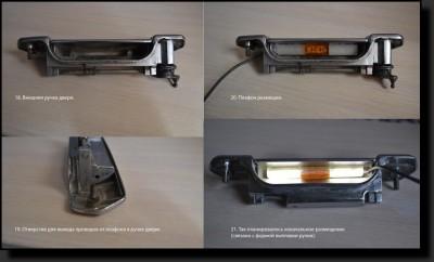 Подсветка внешних и внутренних ручек двери ВАЗ 2106